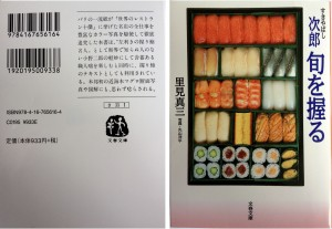 The cover of Jiro's book.  I can't even tell you the title.